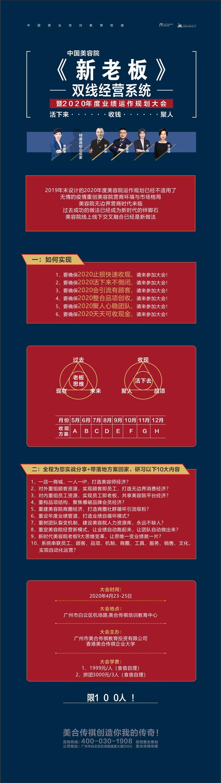美合传祺·中国美容院《新老板》双线经营系统