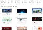 各行业商户和企业网站建设