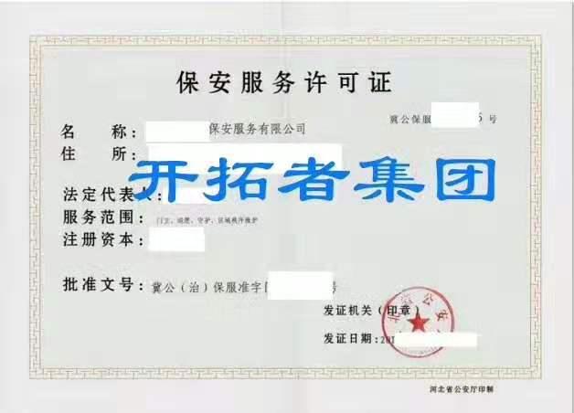 新注册保安培训公司、西藏的保安培训公司转让