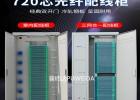 720芯光纖配線架專業售后服務