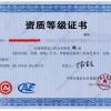 湖南省音视频集成工程企业资质