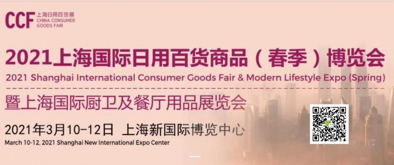 CCF 2021上海**日用百货商品春季博览会暨上海厨餐展