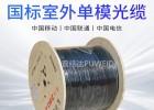 聯通皮線光纜優質產品