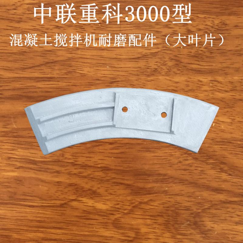 中联重科混凝土搅拌机耐磨配件(大叶片)4