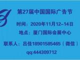 202027届中国**广告节