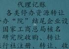 北京信息技术研究院转让