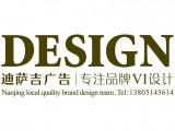 南京logo设计公司、南京VI设计公司、南京标志设计公司