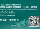 202031届中国上海**绿色建筑建材博览会-建博会