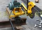 锦州铁强QG-3III型电动锯轨机