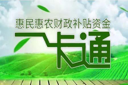 德生科技惠民惠农一卡通服务系统让补贴发放更简单便捷