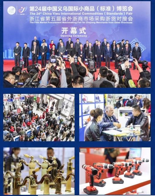 202026届中国义乌**小商品博览会