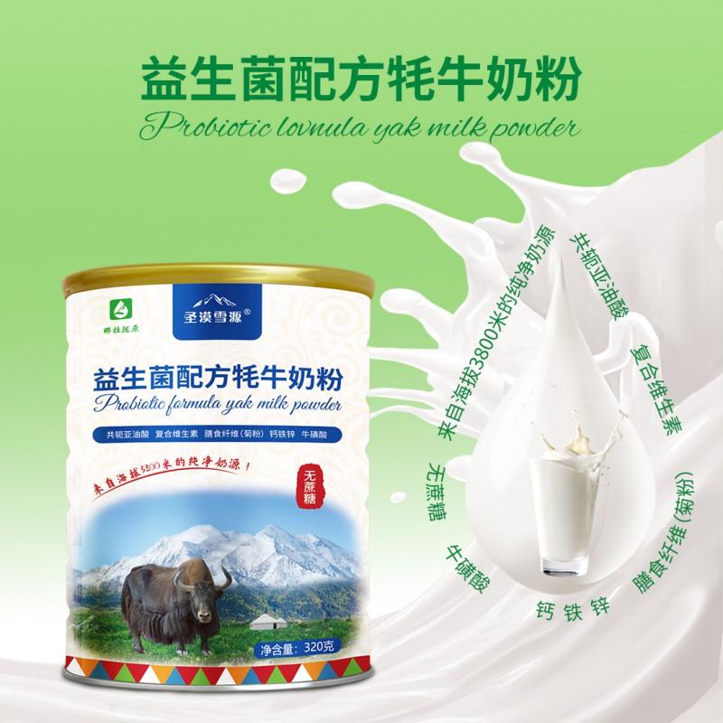 那拉陇原-圣漠雪源益生菌配方牦牛奶粉