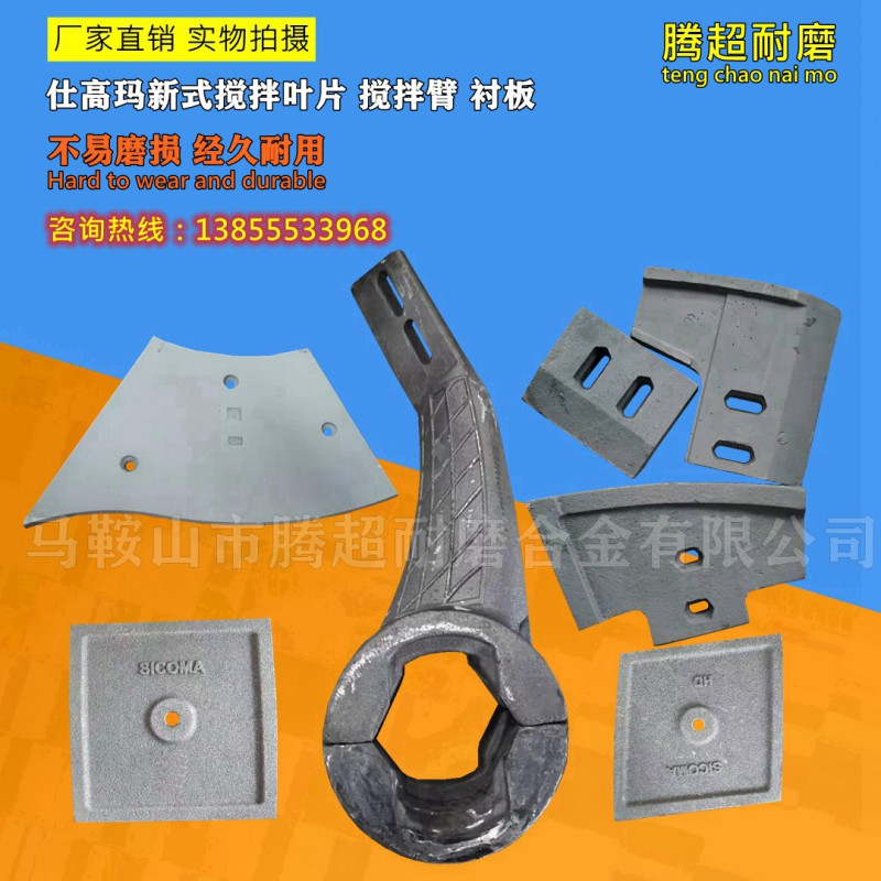 厂家直销 仕高玛MAO3000型混凝土搅拌机耐磨配件