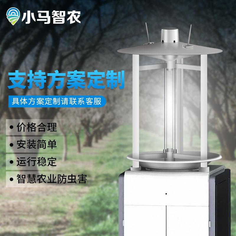 小马智农物联网虫情测报灯智能识别田地园林果园害虫监测预警系统