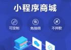 武汉分销商城系统开发