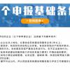 广州市信息系统建设和服务能力评估CS1