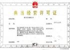 本人自营:宁夏的A级典当行转让含两个法人股