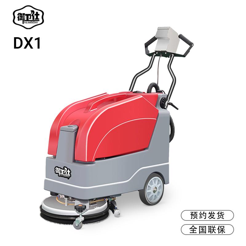 御卫仕小型DX1电瓶手推式洗地机展厅写字楼洗地机