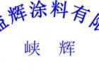 重庆环氧玻璃鳞片漆厂家