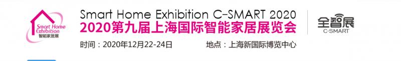 2020上海智能家居展(1)