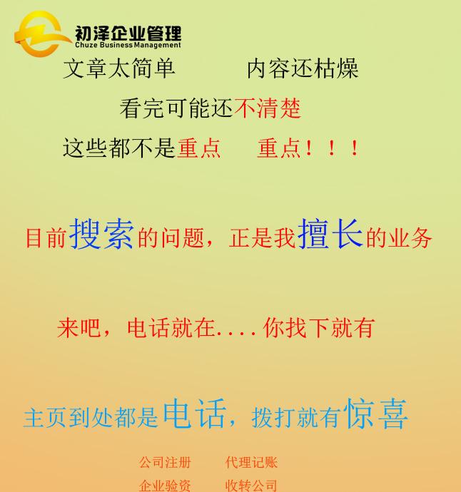 香港申请公司的价格