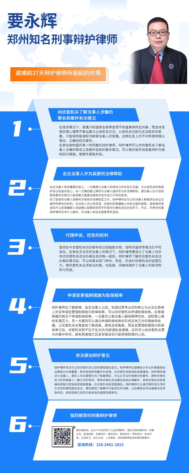 汝州看守所律师会见-推荐要永辉律师-擅长疑难复杂案件!