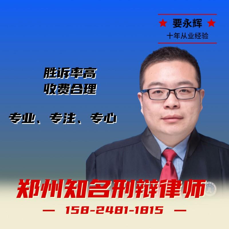 沈丘刑事会见律师-推荐要永辉律师-口碑特别好的律师!