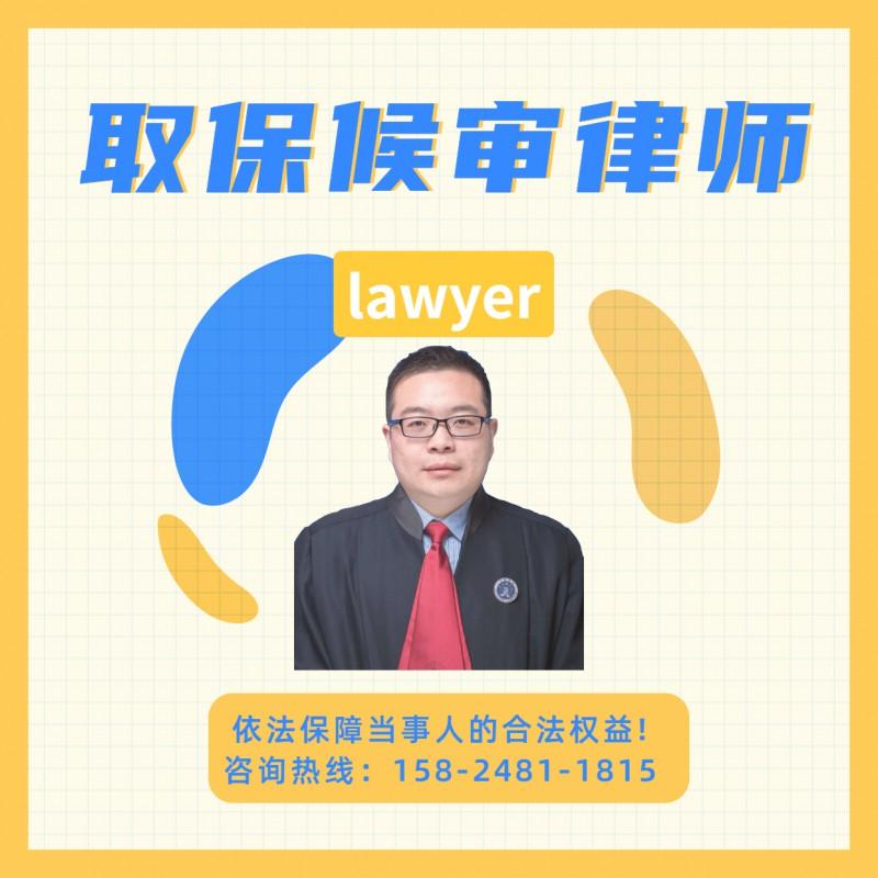给大家推荐的顺河区看守所律师会见-咨询要永辉律师