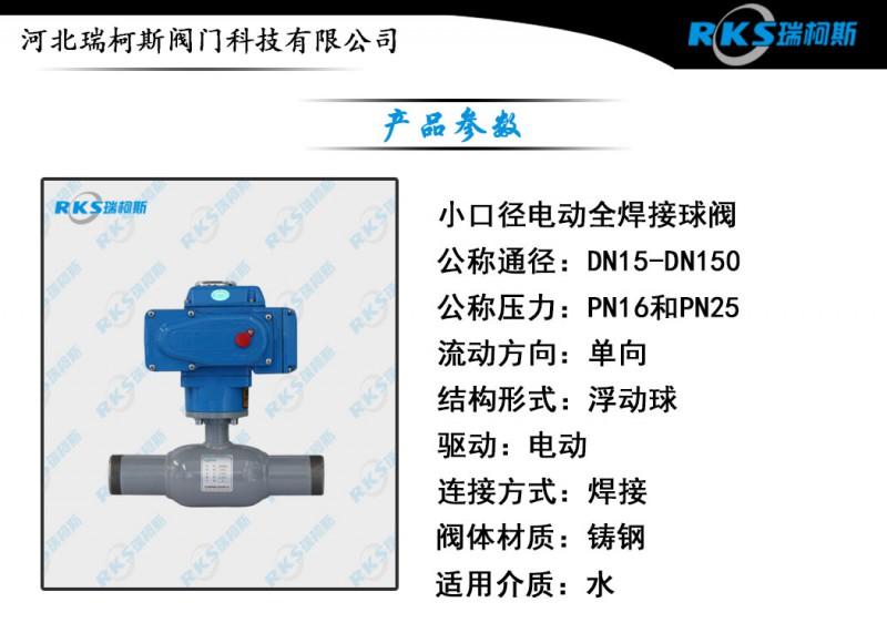 小口径电动球阀2