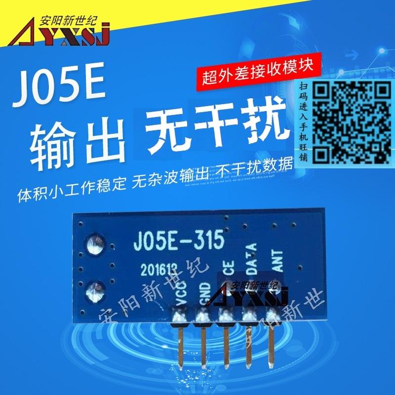 315/433M无线接收模块超外差模块低功耗高灵敏J05E