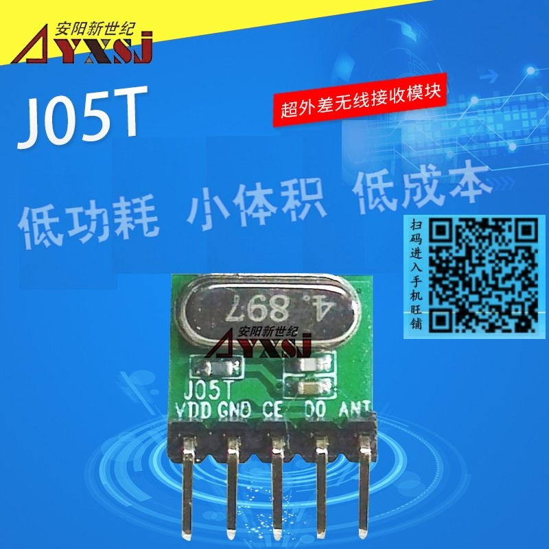 315433M无线接收模块超外差接收模块低功耗小体积J05T
