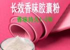 香味瑜珈垫使用 耐高温长效微胶囊香粉