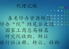 北京注册研究院的价格、北京注册研究院的流程