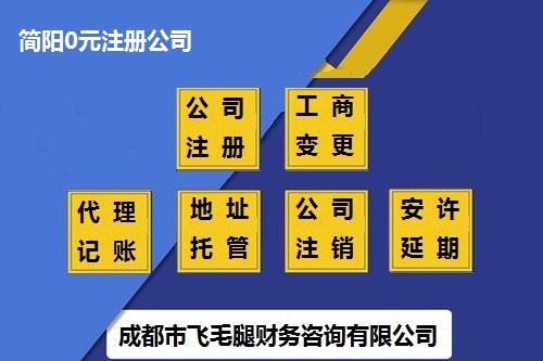 简阳公司注销   提供专业高效服务
