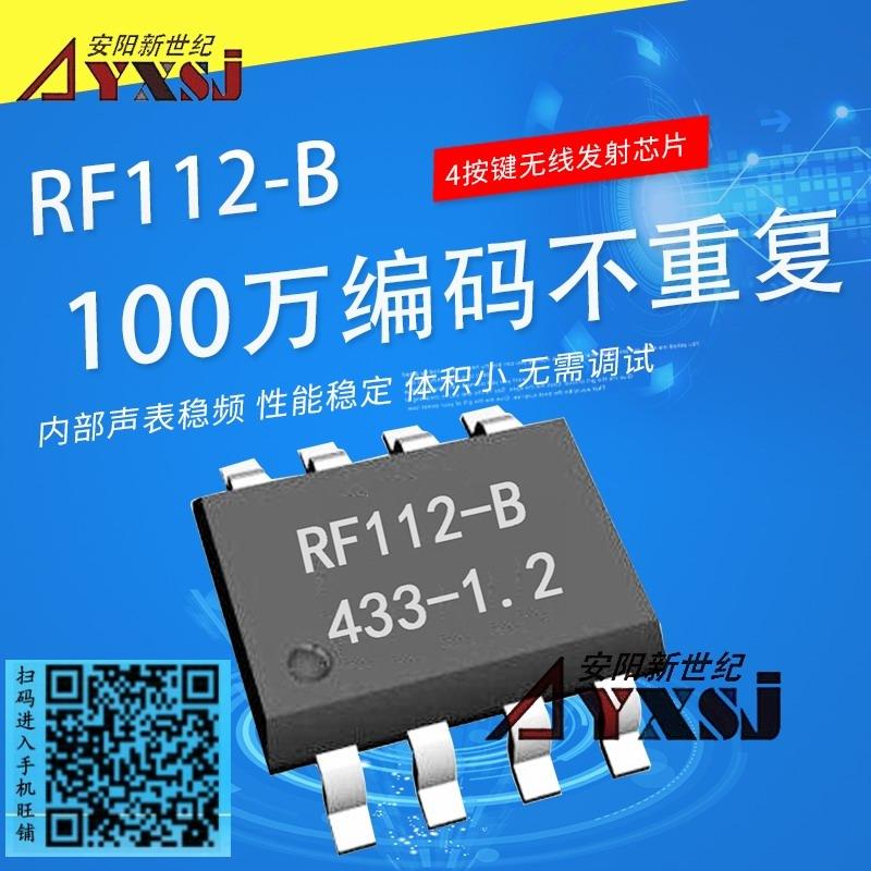 315/433M无线发射芯片固定码4按键遥控RF112B-4