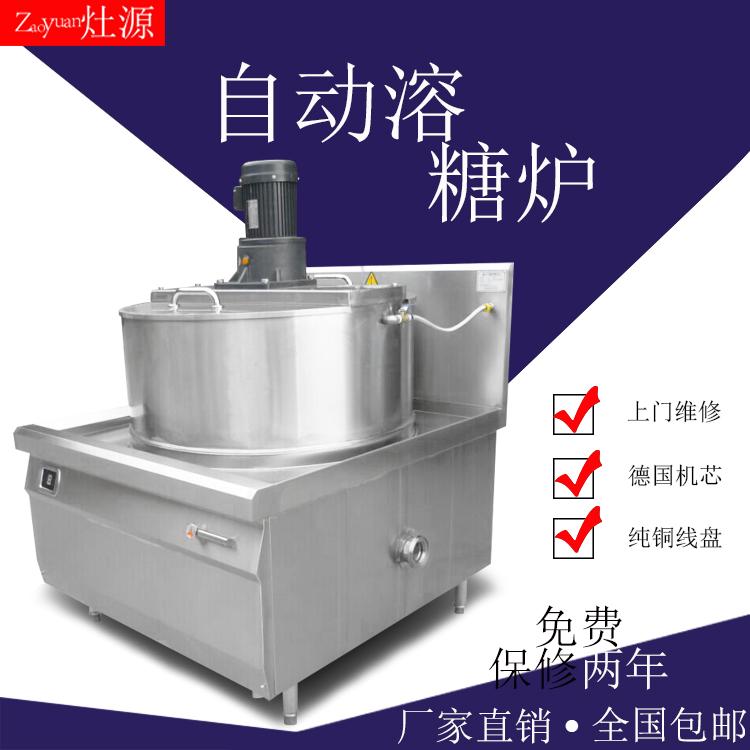 北京红糖电磁化糖机 30KW自动搅拌熬汤锅 梨膏化糖炉