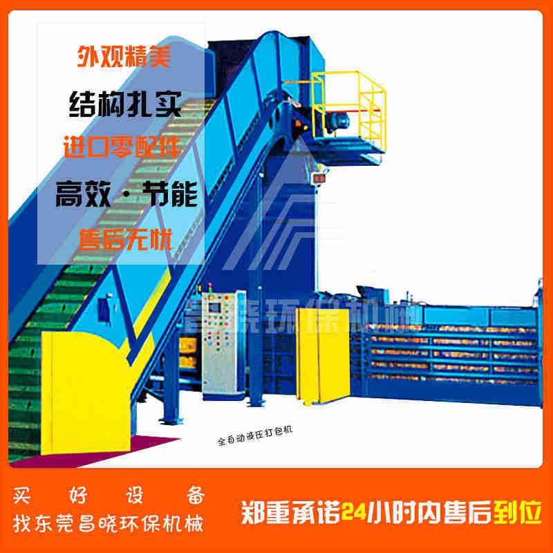 广州200T全自动废纸液压打包机 昌晓机械 纤维打包机