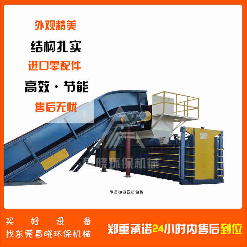 南沙120T废纸液压打包机 昌晓机械 半自动塑料打包机