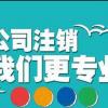 简阳注册公司飞毛腿高效办理 可加急1天下证