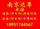 南京社区消防通道划线-南京道路划线-南京达尊标线公司