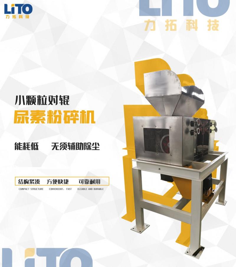 粉碎机 双辊尿素粉碎机生产厂家——力拓科技
