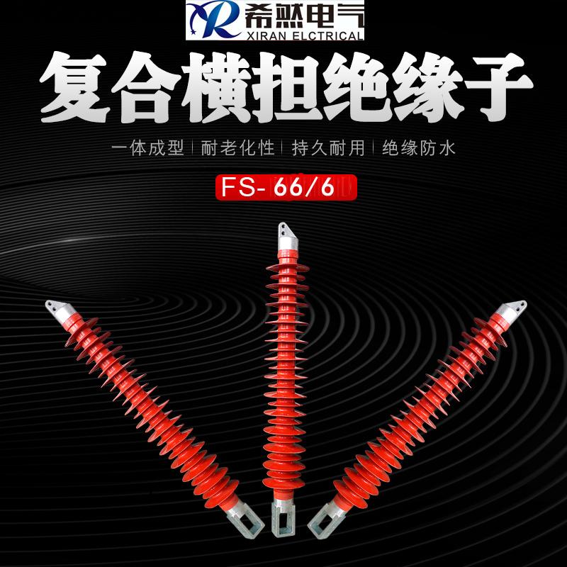 精品制造FS-66-6复合横担绝缘子希然电气