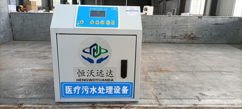 卫生站污水处理设备
