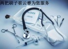 销售北京医用高能射线设备办什么证件?  两把刷子