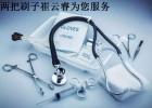 北京东城医疗器械资质怎么申请?