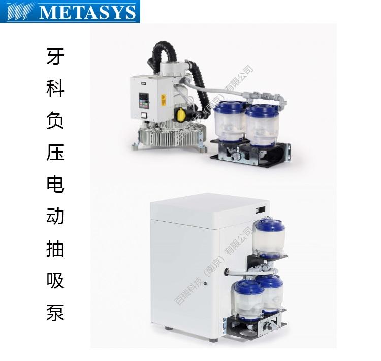 METASYS麦塔希牙科抽吸系统