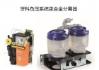 METASYS牙科抽吸系统汞合金分离器