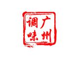 2020广州辣椒展/2020广州调味品展