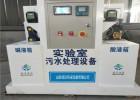 江苏疾控中心实验室污水处理设备