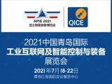 中国青岛**工业互联网及智能控制与装备展览会